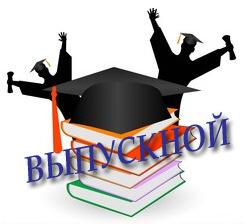 Поздравления выпускного в университете